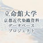 立命館大学京都近代染織資料データベースプロジェクト